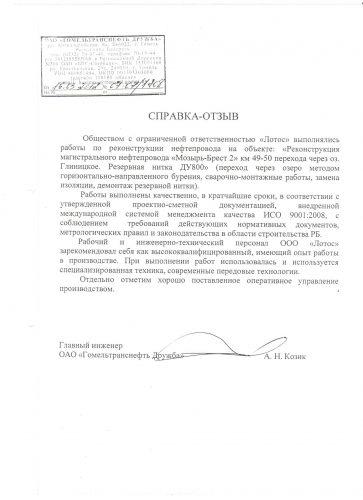otzyv_23