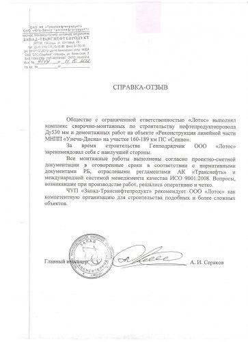 otzyv_32