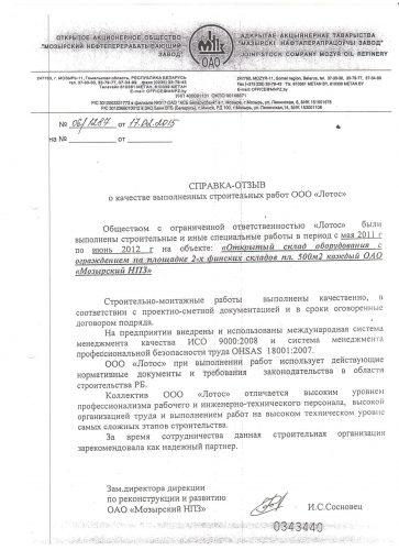 otzyv_34